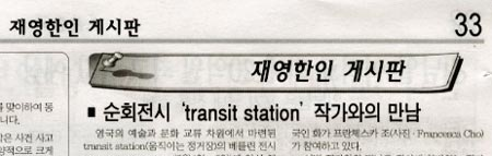 transitstation Berlin, article Korean weekly 2005